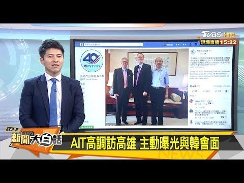 AIT高調訪高雄 主動曝光與韓會面 新聞大白話 20190820