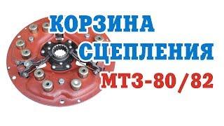 Огляд корзини зчеплення МТЗ-80, МТЗ-82 муфта Д-240, Д-243 70-1601090-А