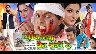 प्यार बिना चैन कहा रे - Bhojpuri Full Movie | Pyar Bina Chain Kaha Re - Super Hit Bhojpuri Film
