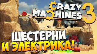 Crazy Machines 2 App Game for ipad and iphone Chapter 5 part 1