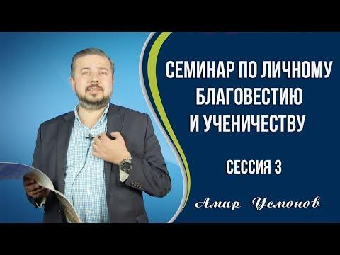 Семинар по личному благовестию и ученичеству - 2 уровень ( сессия 3) - Амир Усмонов