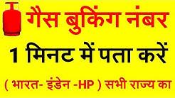GAS BOOKING NUMBER INDANE: bharat Gas,HP Gas कैसे पता करें   HINDI