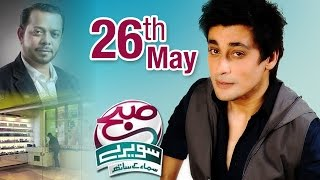 Dr-Essa Clinic - Subah Saverey Samaa Kay Saath – 26 May 2016