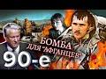 Бомба для афганцев. Девяностые (90-е)