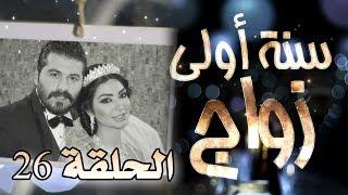 مسلسل سنة أولى زواج الحلقة 26 السادسة والعشرون - سرقة موصوفة  | Senne Oula Zawaj HD