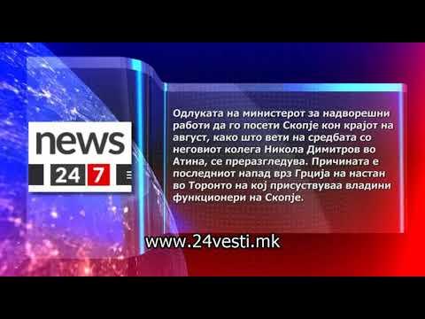 Грчки медиуми: Коѕиас се двоуми дали да го посети Скопје 21 08 2017