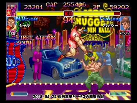 Super Street Fighter 2X :East vs West 2018/04/24 3/3