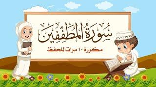 سورة المطففين | مكررة 10 مرات للأطفال | المصحف المعلم | الشيخ مشاري بن راشد العفاسي