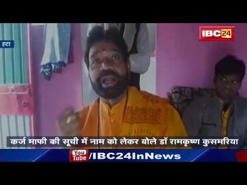 Hatta News MP: कर्ज माफी की सूची में नाम को लेकर बोले Dr. Ramkrishna Kusmaria