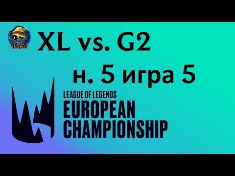 XL Vs. G2 | Week 5 Day 1 LEC Spring 2020 | ЛЕЦ Чемпионат Европы | Excel Vs G2 Esports