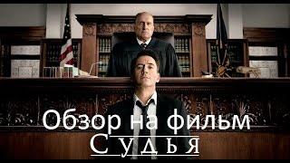 [Р. Карзанов]Обзор на фильм Судья/David Dobkin's The Judge