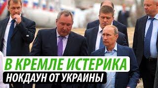 В Кремле истерика. Нокдаун от Украины
