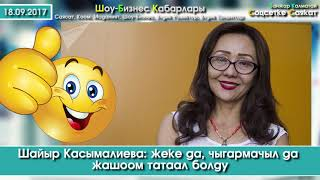 Актриса Шайыр Касымалиева: Жашым өтүп баратканда сүйүү келди..  | Шоу-Бизнес