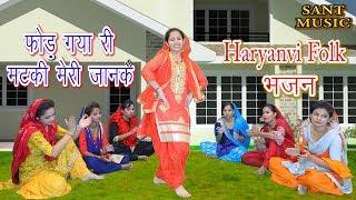 फोड़ गया री मेरी मटकी जानकै | Minakshi Panchal,Anjali | New Haryanvi Folk Song 2019 | Lokgeet