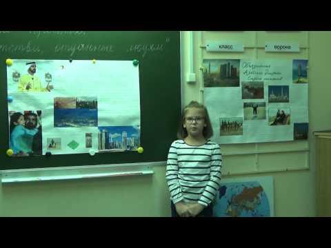 """21.10.16 Пислякова Ариана, 3 класс, проект """"Богатства, отданные людям"""""""