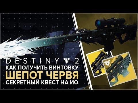 """Destiny 2. Как получить """"Шепот Червя"""". Секретный квест. Полный гайд."""