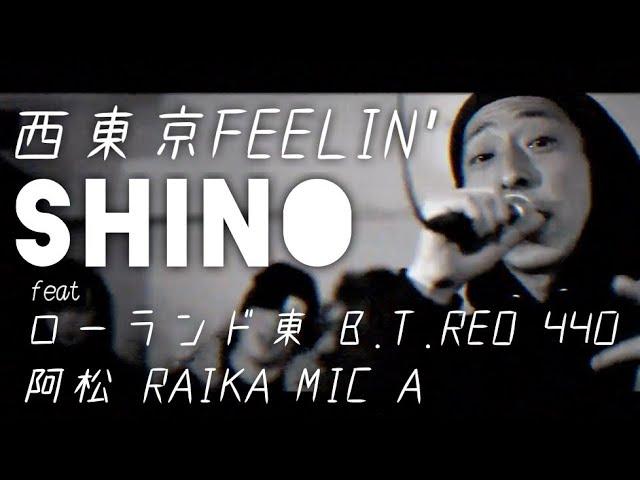 「西東京FEELIN'」 SHINO feat ローランド東 , B.T.REO 440 , 阿松 , RAIKA , MIC , A