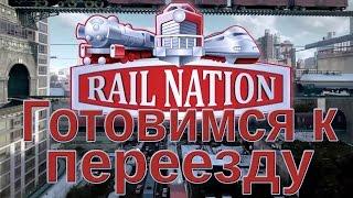 Rail Nation Готовимся к переезду