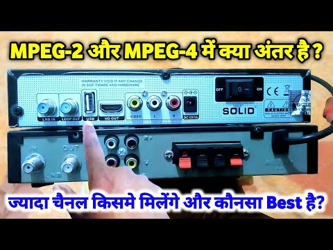 DD FREE DISH MPEG-2 OR MPEG-4 Set Top Box में क्या अंतर है? Difference in MPEG2 and MPEG4