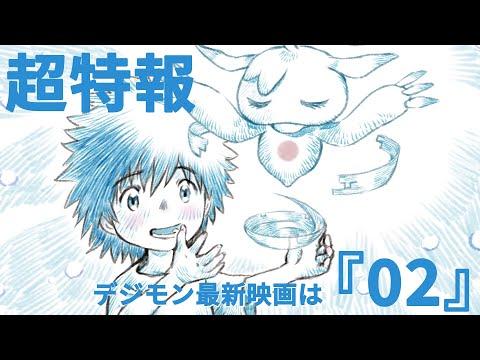【デジモン】新作映画は『02』【超特報】