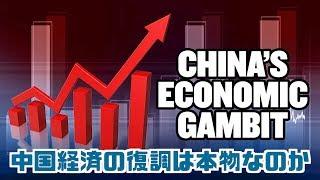中国経済の復調は本物なのか?【チャイナ・アンセンサード】China Pumps Up Economy—But at a Cost