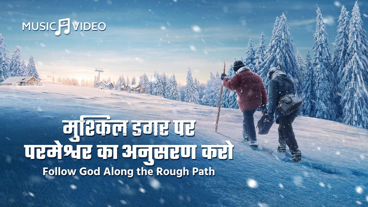 Hindi Christian Music Video | मुश्किल डगर पर परमेश्वर का अनुसरण करो