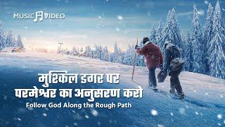 "Love God Without Regrets | New Hindi Christian Song 2018 ""मुश्किल डगर पर परमेश्वर का अनुसरण करो"""