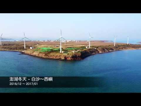 澎湖冬天 - 白沙~西嶼