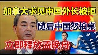 加拿大求见中国外长被拒!随后中国怒拍桌,立即释放孟晚舟!
