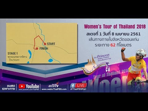 ทัวร์ ออฟ ไทยแลนด์ : Women's Tour of Thailand 2018 : สเตจที่ 1 (ช่วงที่ 2) (8 เม.ย. 61)