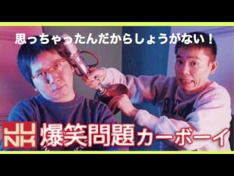 20111220_JUNK 爆笑問題カーボーイ【思っちゃったんだからしょうがない】