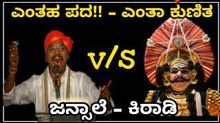 Yakshagana - ಜನ್ಸಾಲೆ + ಕಿರಾಡಿ - ಎಂತಾ ಪದ - ಎಂತಾ ಕುಣಿತ - Jansale vs Kiradi - High voltage
