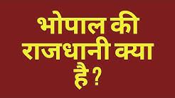 भोपाल की राजधानी क्या है | Bhopal ki Rajdhani