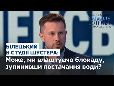 Білецький запропонував відрізати Донбасу світло та воду  // СВОБОДА СЛОВА САВІКА ШУСТЕРА