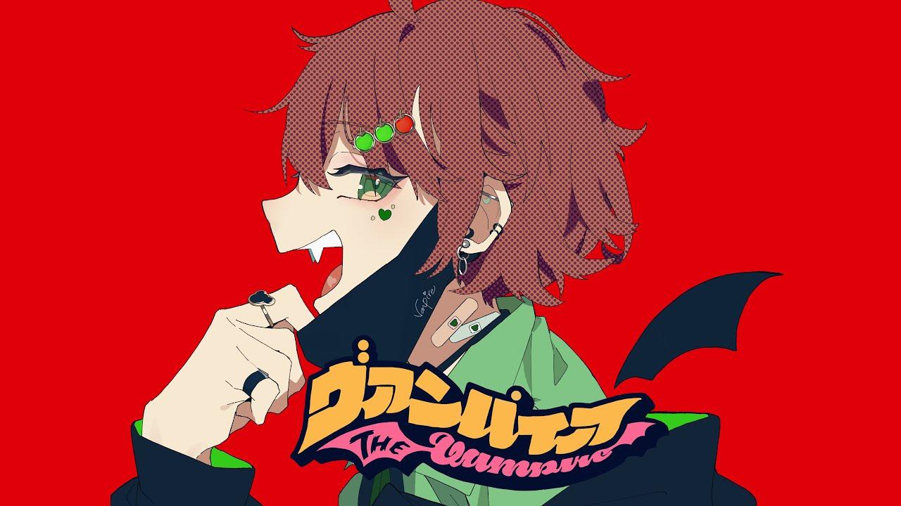 ヴァンパイア - DECO*27(cover)/ ゆた