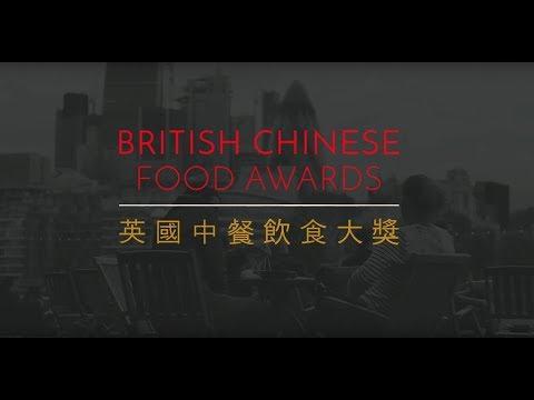 British Chinese Food Awards 2017