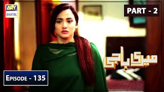 Meri Baji Episode 135 - Part 2 - 15th August 2019 ARY Digital