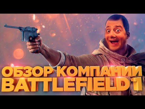 Descargar Video Обзор кампании Battlefield 1 [СПОЙЛЕРЫ]