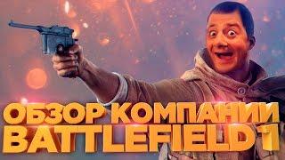 Обзор кампании Battlefield 1 [СПОЙЛЕРЫ]