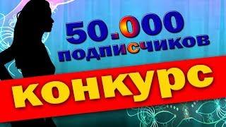 50 000 подписчиков. КОНКУРС!