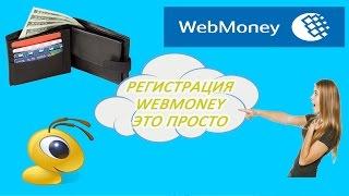 видео Что такое аттестат WebMoney и как его получить