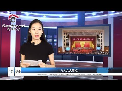 """19大终于落幕!郭文贵激动得""""哭""""了一整夜(《万维读报》20171024)"""