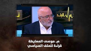 م. موسى المعايطة - قراءة للملف السياسي - نبض البلد