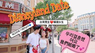 [국제커플] 애교천재 대만남자랑 디즈니랜드데이트 | 놀이동산데이트 | 한국여자대만남자 | 로엘커플 | 상하이댁 | Disneyland date| 韓國台灣 |#2