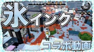 [スプラトゥーン]❄️氷インクでガチホコバトル!【ゆっくり実況】動画編集 thumbnail