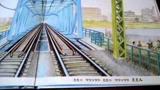 「でんしゃはうたう」 三宮麻由子文 /みねおみつ絵 幼児絵本ふしぎなた...