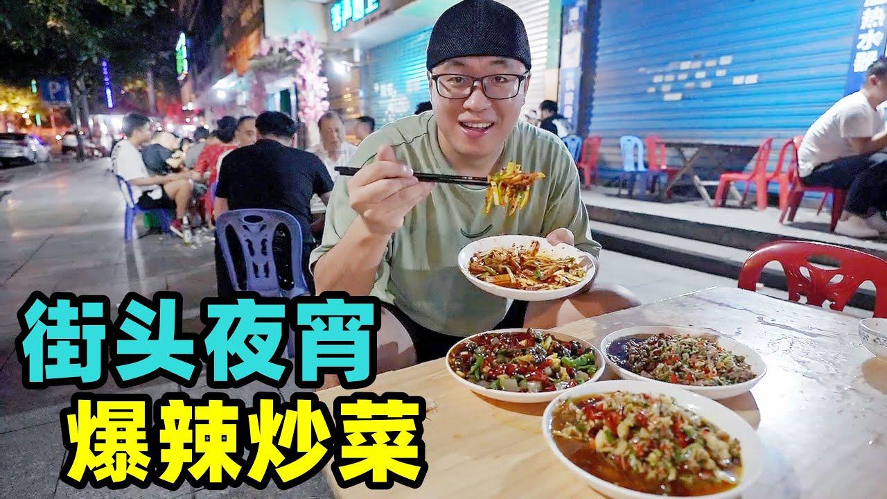 川菜能有多辣,自贡爆辣仔姜牛肉,路边3口锅做夜宵,阿星逛灯节Street Food Spicy Sichuan Cuisine in Zigong