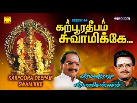 Ayyappan songs download in tamil yesudas -