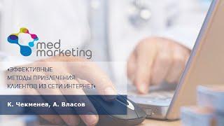 Методы привлечения пациентов. Эффективный медицинский сайт.(, 2015-07-02T12:21:57.000Z)
