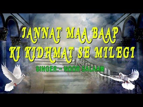Jannat Maa Baap Ki Khidmat Se Milegi || Best Qawwali 2017 || Noor Salaam || Latest Qawwali 2017